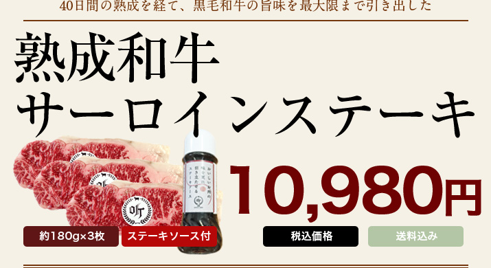 熟成和牛サーロインステーキ