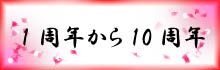 1周年〜10周年
