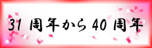 31周年〜40周年