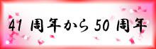 41周年〜50周年