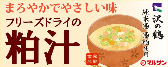 「沢の鶴」酒粕使用 フリーズドライ粕汁