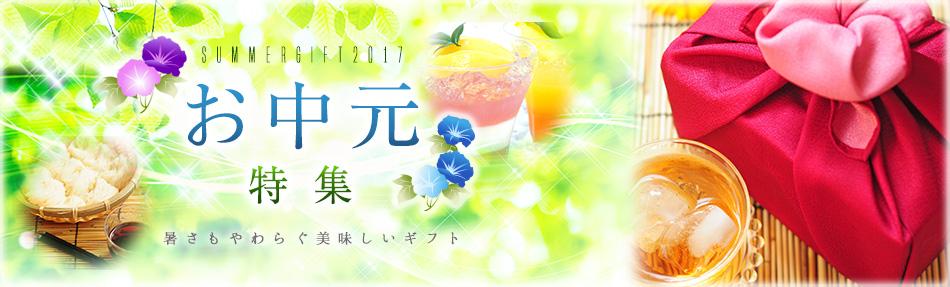 お中元・夏のギフト通販特集 2017
