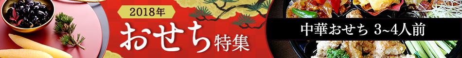 中華おせち(3人~4人前)