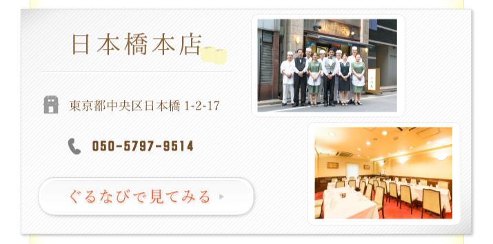 日本橋本店