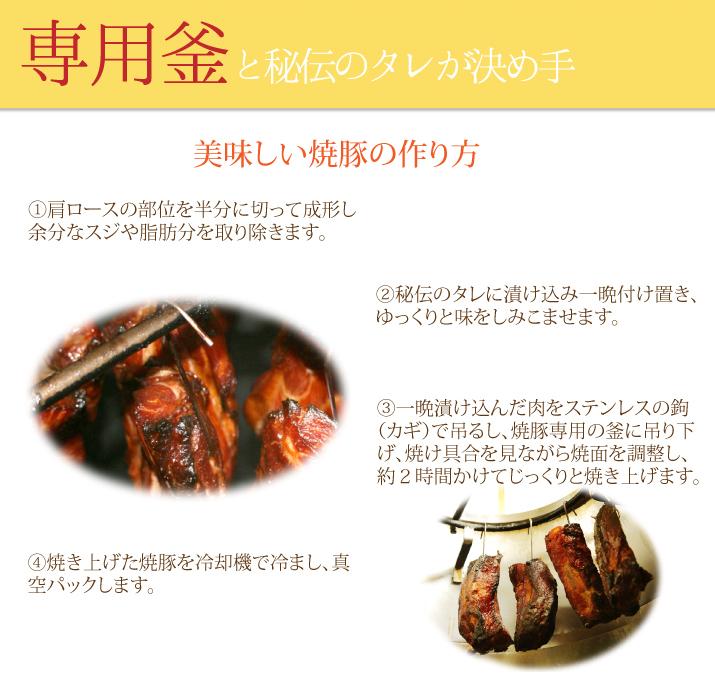 美味しい焼豚の作り方