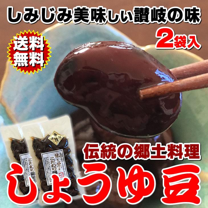 しょうゆ豆 香川 讃岐 うどん 醤油豆 郷土