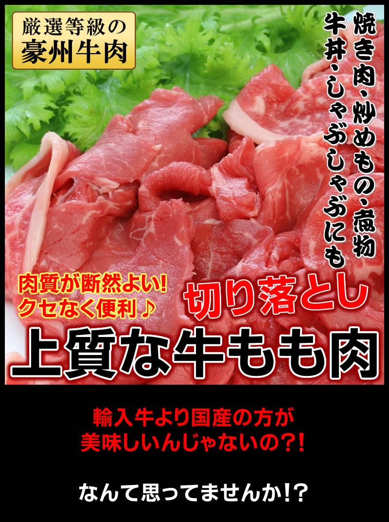 牛肉 豪州 焼肉 すき焼き しゃぶしゃぶ もも肉