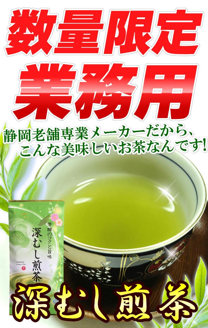 業務用 送料無料 深むし煎茶 緑茶 富士山ろく 富士園 日本茶