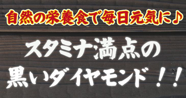 黒にんにく 青森県産 お試し 送料無料