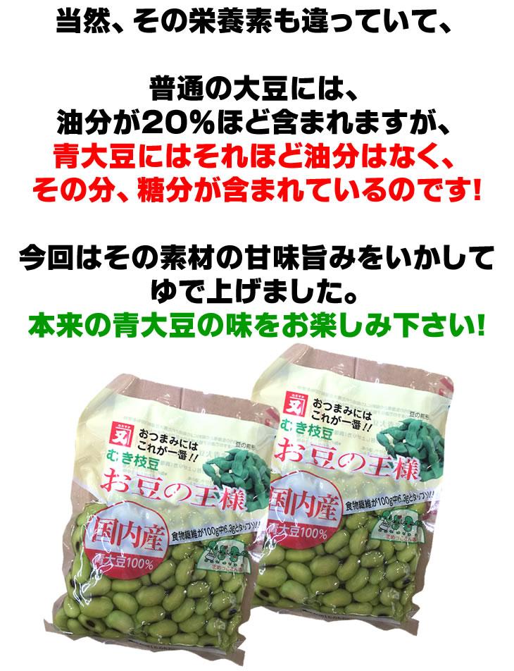 青大豆 国産 お豆の王様 枝豆 通販 送料無料