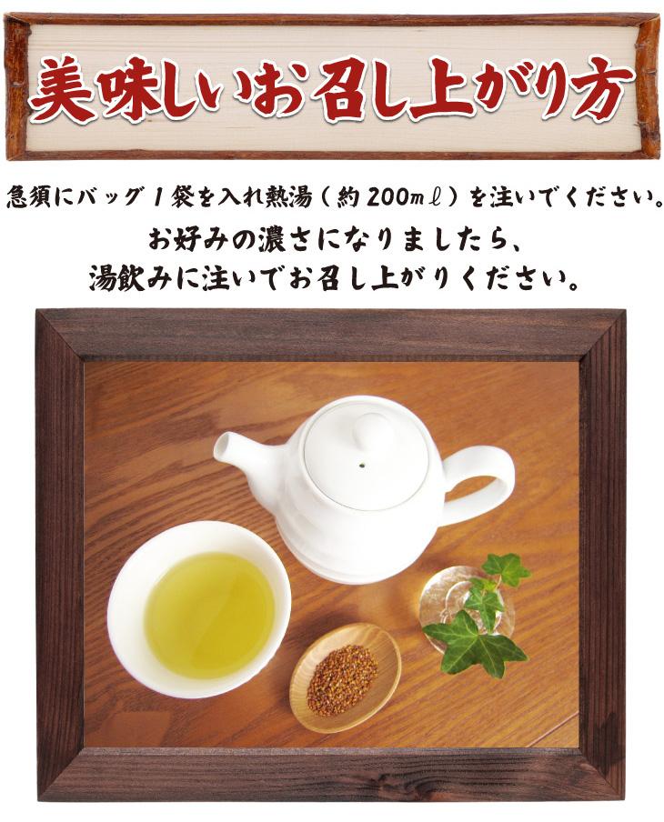 韃靼そば茶 そば茶 韃靼そば 健康茶 送料無料