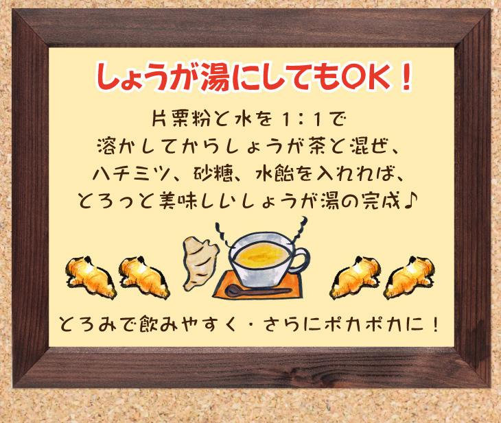 土佐の生姜茶 生姜茶 お茶 送料無料