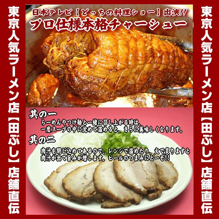 チャーシュー 訳あり たぶし つけ麺 ラーメン らーめん 高円寺 送料無料 通販 保存