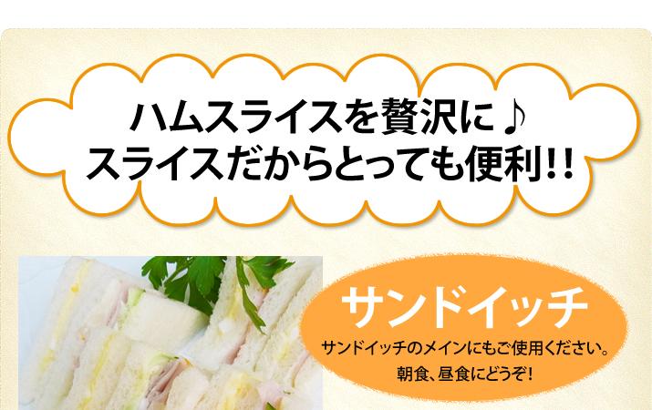 スライスだから便利!! サンドイッチ