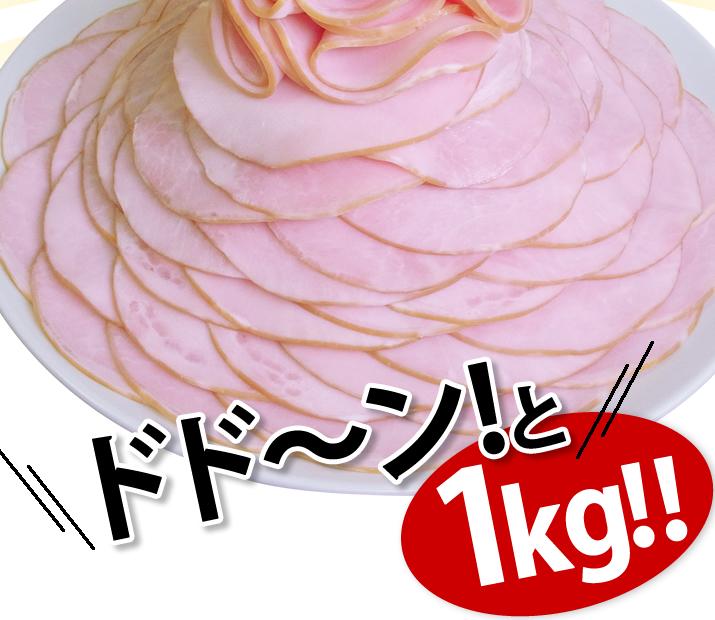 ドド~ン!と 1kg