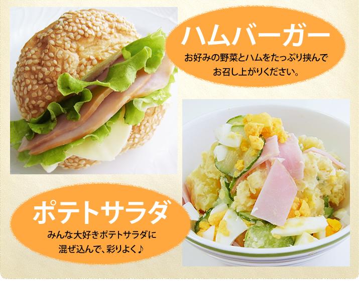 調理例 ハムバーガー ポテトサラダ