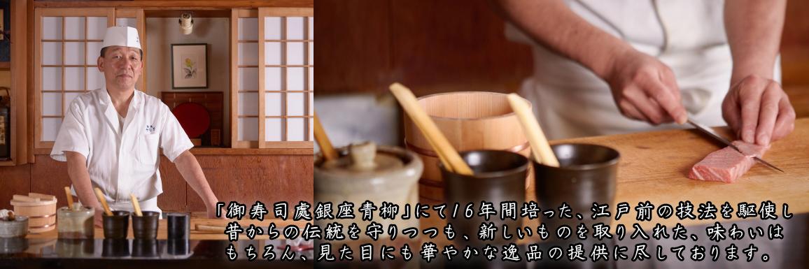 寿司・懐石處やなぎ
