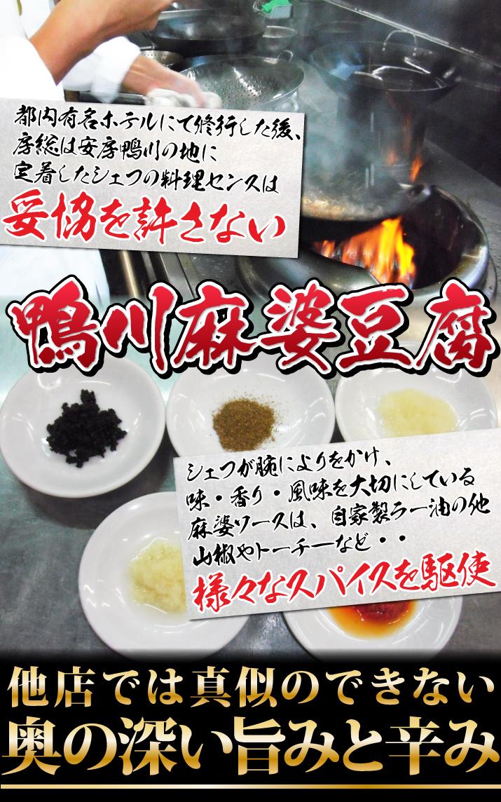 鴨川麻婆豆腐のこだわり