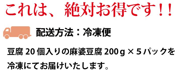 鴨川麻婆豆腐 冷凍便でお届けします