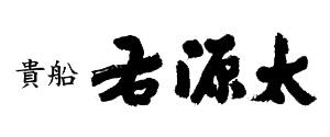 右源太ロゴ