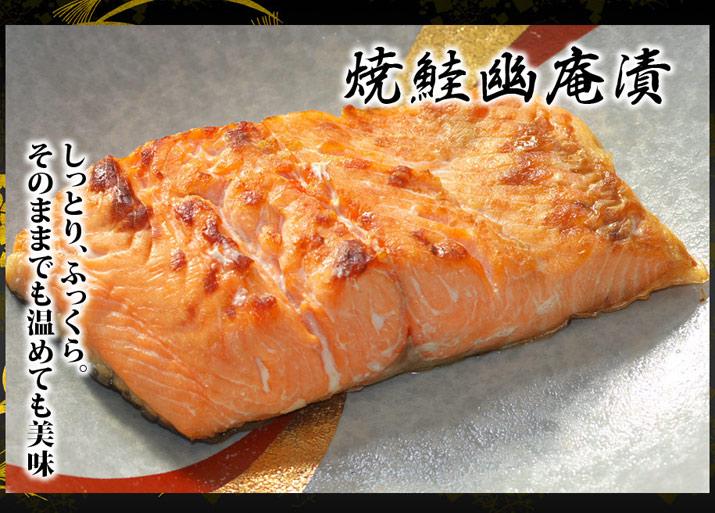 焼鮭幽庵漬