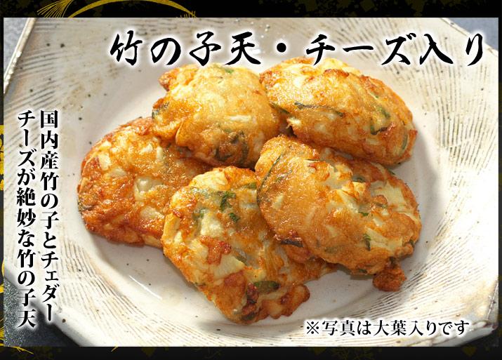 竹の子天・チーズ入り