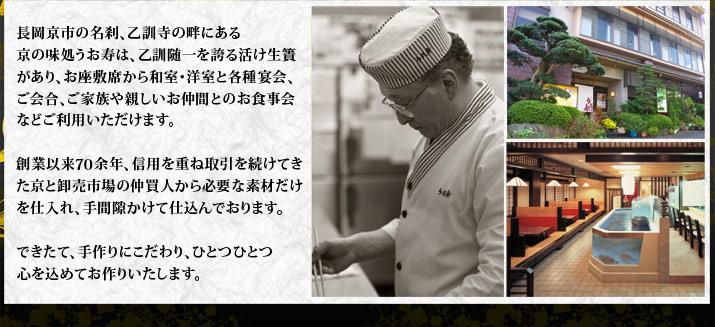 長岡京市の名刹、乙訓寺の畔にある京の味処うお寿
