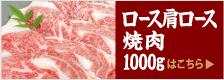 ロース肩ロース焼肉1000g