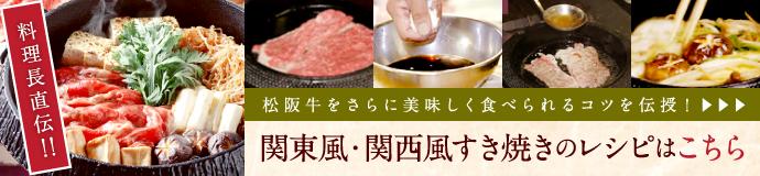 すき焼きレシピ