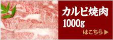 カルビ焼肉1000g
