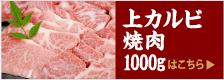上カルビ焼肉1000g