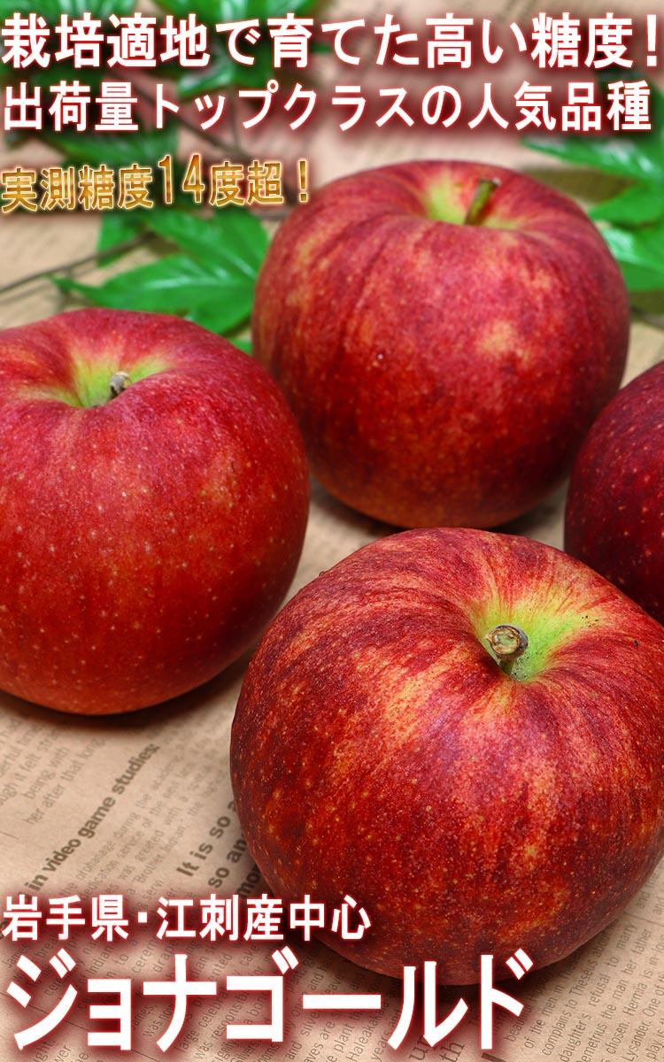 ジョナゴールド りんご