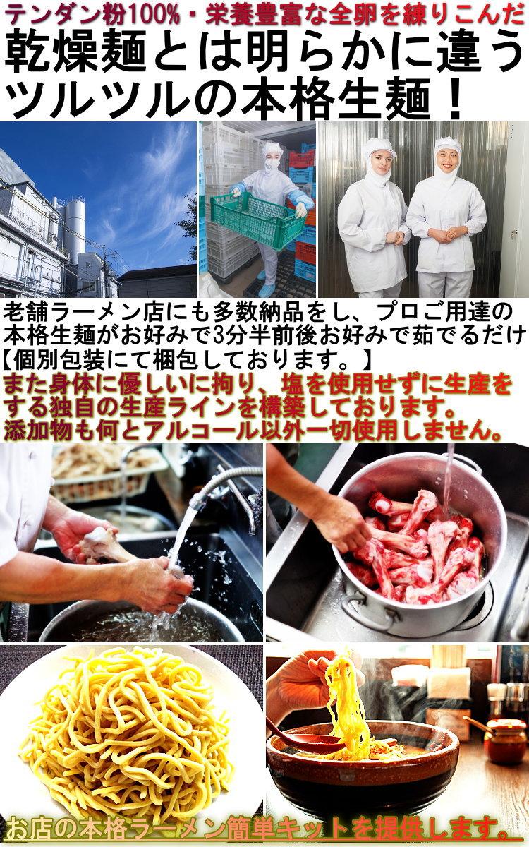 こだわり 生麺