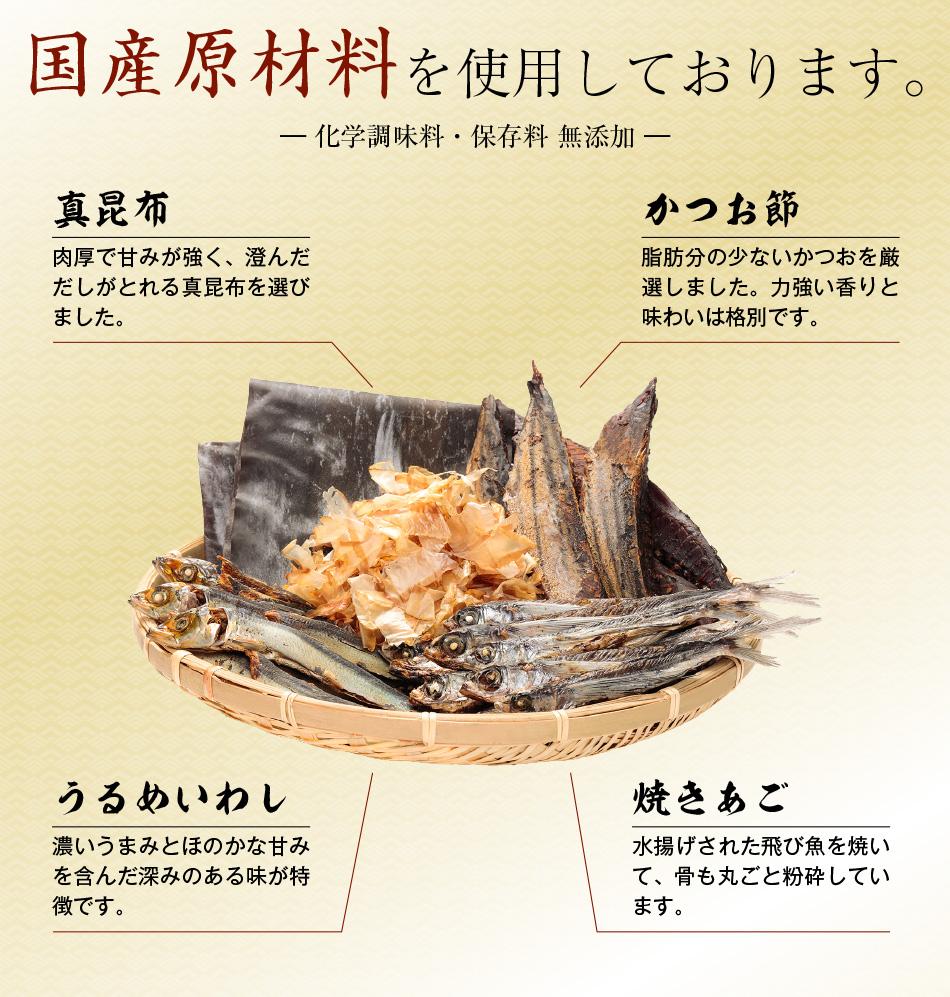 国産原材料を使用