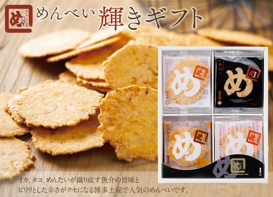 イカ、タコ、めんたいが織り成す魚介の旨味とピリリとした辛さがクセになる博多土産で人気のめんべいです。