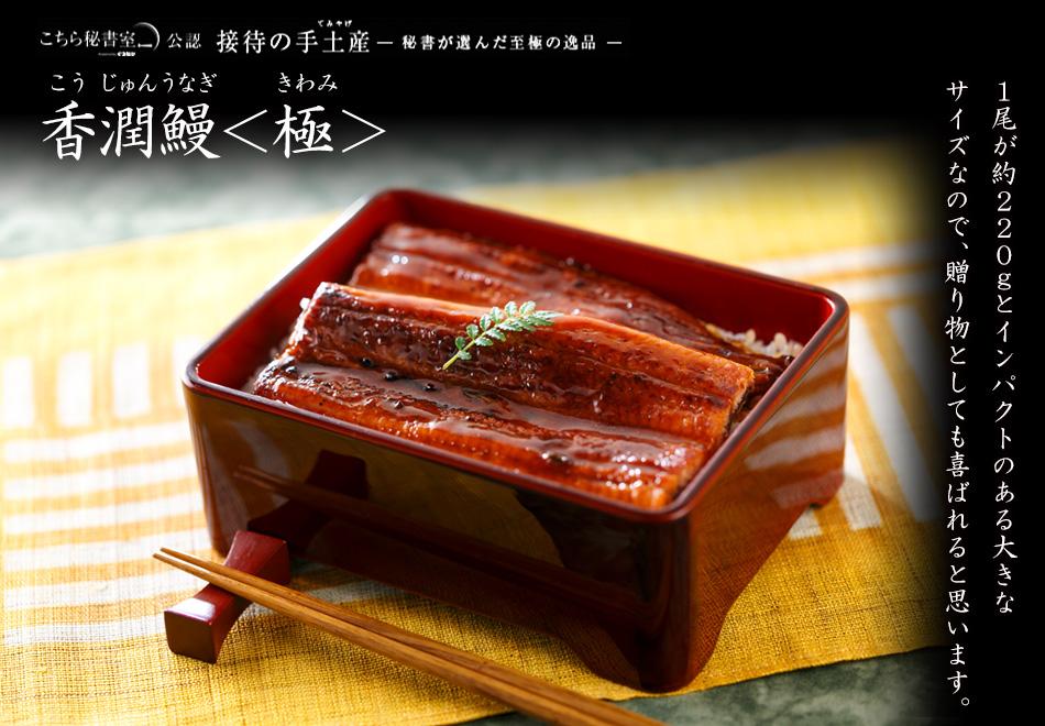 熊本県甲佐町の上質な鰻、香潤<極> 国産のうなぎをご家庭で。