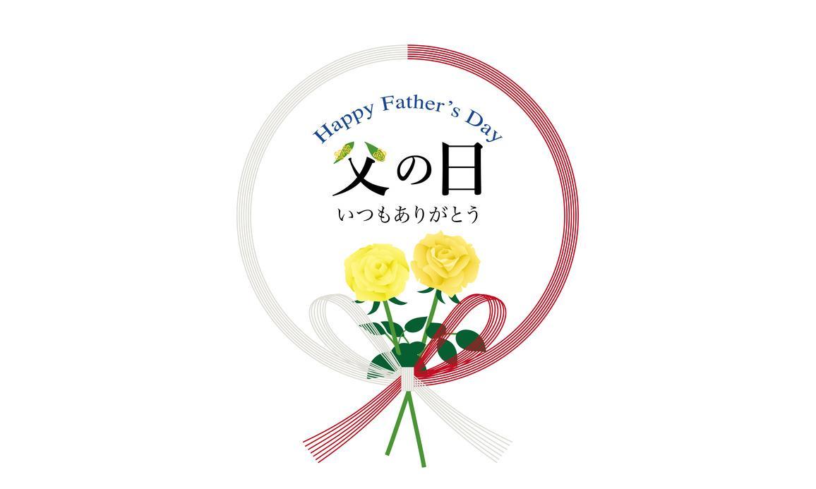 父の日とは?由来や各国の父の日事情について