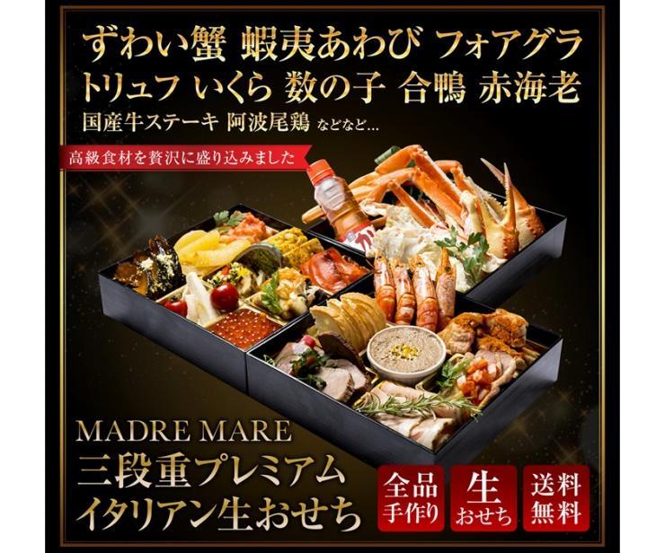 大阪・天満橋「マードレマーレ」のイタリアンシェフが作るおせちって、どんなだ?たくさんの驚きが詰まった楽しいおせちを食べたい!