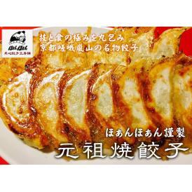 技と食の極みを丸包み 京都嵯峨嵐山の名物餃子