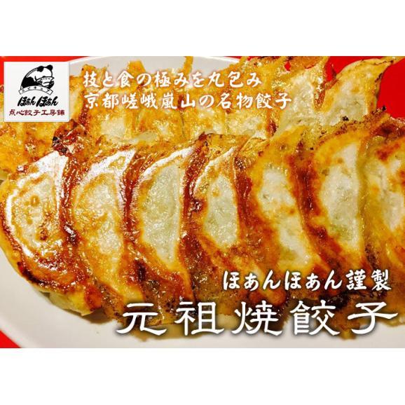 ほぁんほぁん謹製 古都の元祖焼餃子01