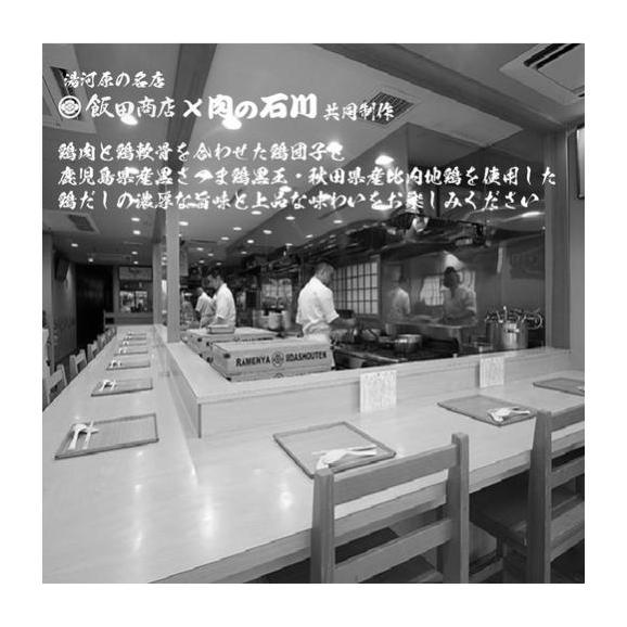 らぁ麺 飯田商店×肉の石川『鶏団子汁』02