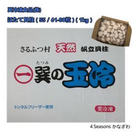 ほたて貝柱 (5S / 61-80粒) (1kg)