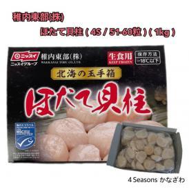 ほたて貝柱 (4S / 51-60粒) (1kg)