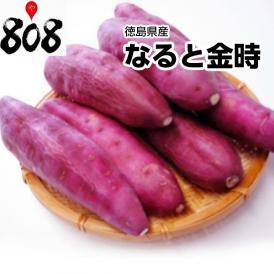 【送料別】【徳島県産】なると金時 里むすめ 2Lサイズ 1本【野菜詰め合わせセットと同梱で送料無料】
