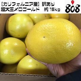 【送料無料】【カリフォルニア産】訳あり 超大玉メロゴールド 約15kg (北海道沖縄別途送料加算)