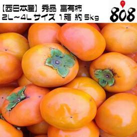 【送料無料】【西日本産】秀品 富有柿 2L~4Lサイズ 1箱 約5kg(北海道沖縄別途送料加算)