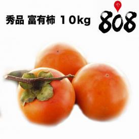【送料無料】【西日本産】秀品 富有柿 大玉 2L~4Lサイズ 1箱 約10kg(北海道沖縄別途送料加算)