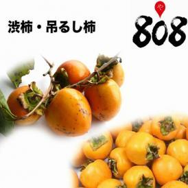 【送料無料】【西日本産】渋柿・吊るし柿 約10kg(北海道沖縄別途送料加算)