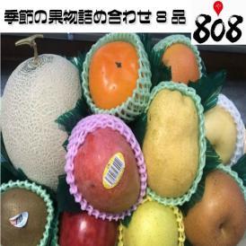 【送料無料】【翌日お届け】【808厳選】季節の果物詰め合わせ8品♪ フルーツギフト(北海道沖縄別途送料加算)