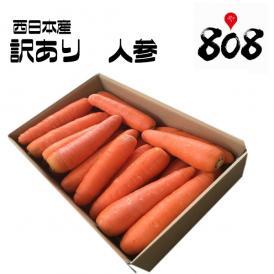 【送料無料】【西日本産】訳あり 人参 大きさおまかせ 約9~10kg(北海道沖縄別途送料加算)